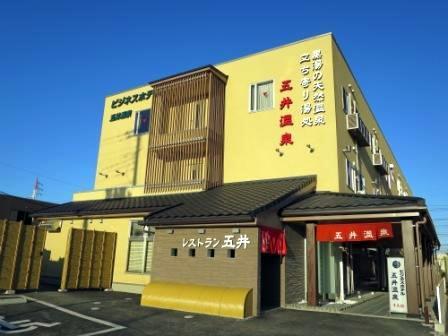 ビジネスホテル五井温泉/外観