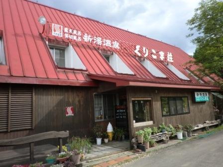 新湯温泉 くりこま荘/外観