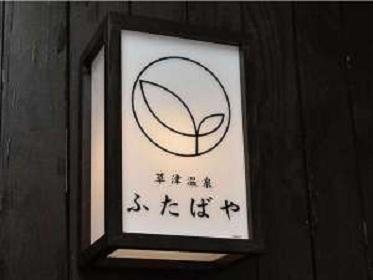 草津温泉 ふたばや/外観