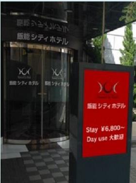 飯能シティホテル/外観
