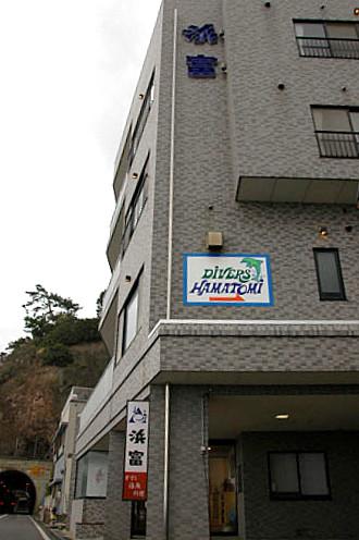 旅館浜富/外観