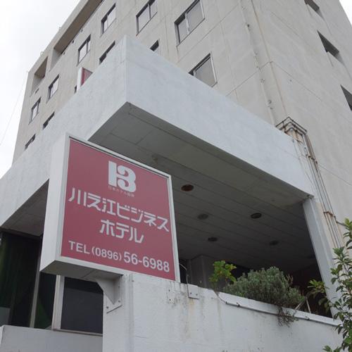 川之江ビジネスホテル/外観