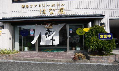 賢島ファミリーホテル はな屋/外観