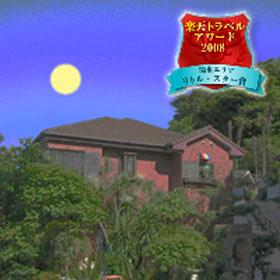 月影の丘ホテル ヴィラ勝山アヴェール/外観