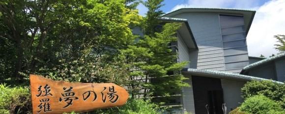 箱根強羅温泉 夢の湯/外観