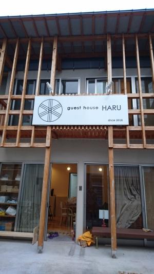 Guest house HARU/外観