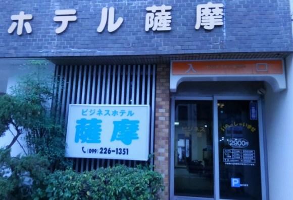 ビジネスホテル薩摩/外観