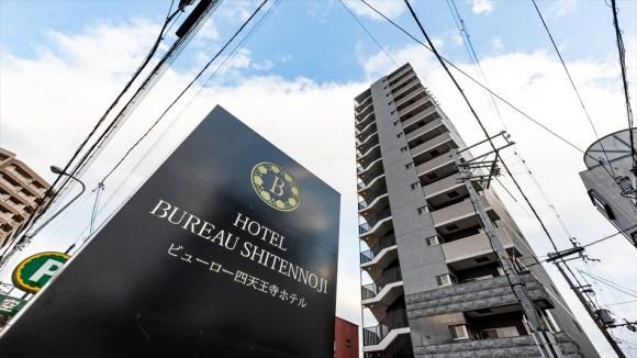 ビューロー四天王寺ホテル/外観