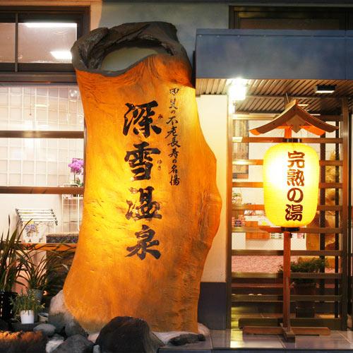 石和温泉郷 旅館深雪温泉/外観