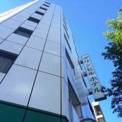 グリンヒルホテル/外観
