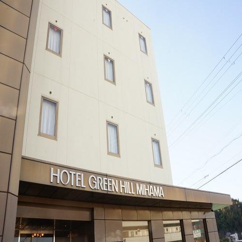 ビジネスホテル グリーンヒル美浜/外観