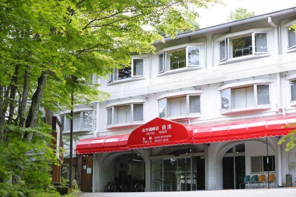 山中湖畔荘 ホテル清渓/外観