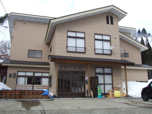 奥会津・只見町 民宿 いわさき荘/外観