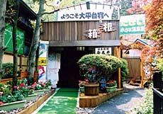 大平台温泉 たきい旅館/外観