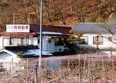 秋和鉱泉旅館/外観
