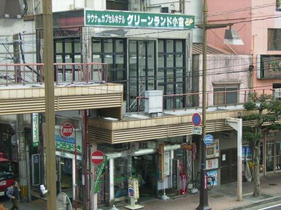 サウナ&カプセルホテル グリーンランド小倉/外観