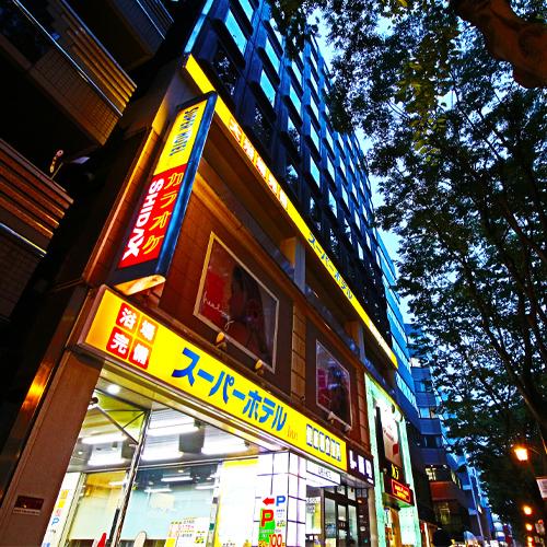 スーパーホテルInn仙台・国分町/外観