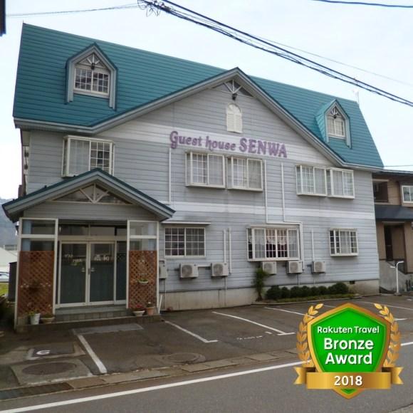 越後湯沢温泉 ゲストハウス 扇和/外観