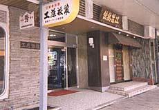 酒田駅前 工藤旅館/外観
