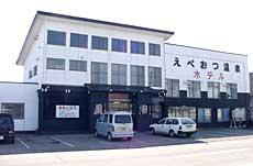えべおつ温泉/外観