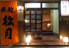 松月旅館<長崎県>/外観