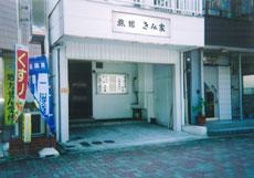 きみ家旅館<愛知県>/外観