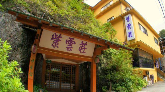 箱根温泉 鶴井の宿 紫雲荘/外観
