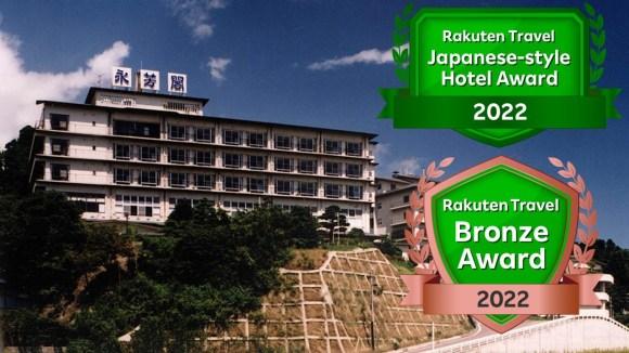 氷見温泉郷 魚巡りの宿 永芳閣(BBHホテルグループ)/外観