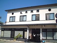 丸米旅館/外観