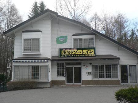貸別荘 浅間リゾートイン/外観