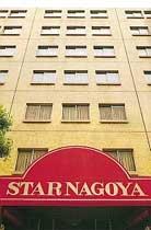 ビジネスホテル第3スターナゴヤ/外観