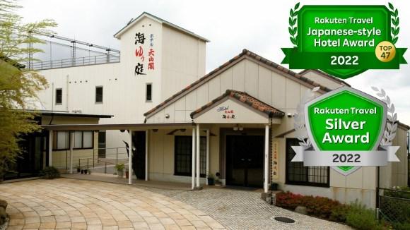 白浜温泉 ホテル天山閣 海ゆぅ庭/外観