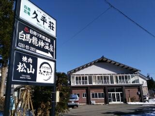民宿 久平荘/外観