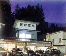 民宿 高見荘/外観