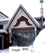 戸狩温泉スキー場 銀嶺荘/外観