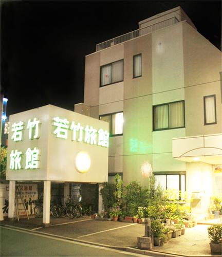 若竹旅館/外観