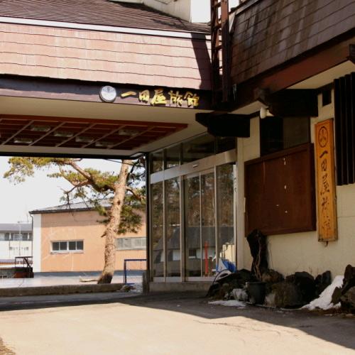 草津温泉 湯畑すぐ 自家源泉の宿 一田屋旅館/外観
