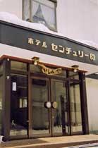 ビジネスホテル ニューセンチュリー63/外観