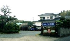 湯之元温泉 旅館 江楽園/外観