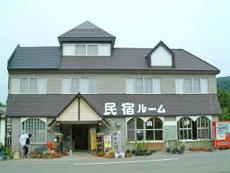 田沢湖高原温泉 民宿 ルーム/外観