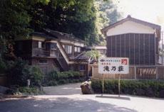 川魚山菜料理のお宿 滝乃荘/外観