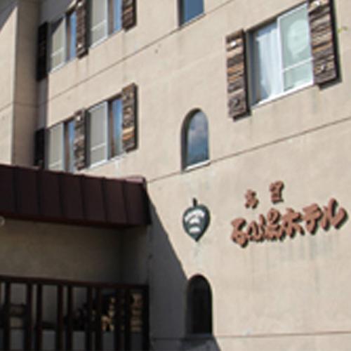 石の湯温泉 志賀高原 石の湯ホテル/外観