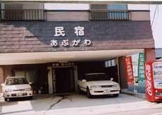 民宿 阿武川/外観