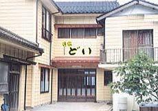 民宿 どい <佐渡島>/外観