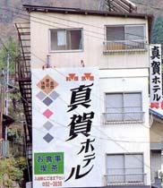 真賀ホテル/外観