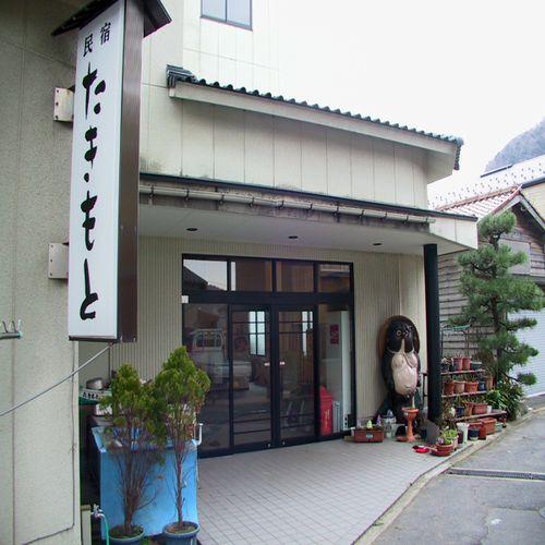 民宿 たきもと<兵庫県>/外観