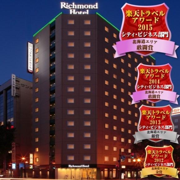 リッチモンドホテル札幌駅前/外観
