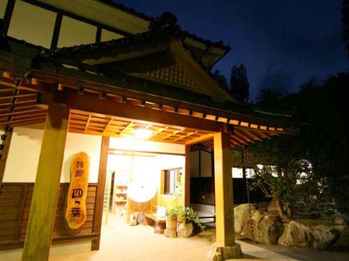 山川温泉 旅館 四つ葉/外観