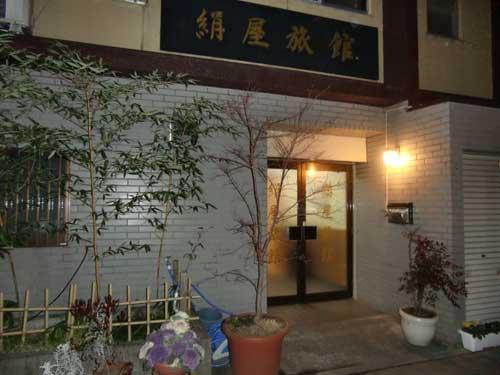 ビジネス旅館 絹屋旅館/外観