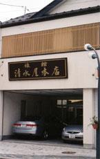 旅館 清水屋本店/外観